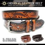 『決算セール対象商品』ベルト 本革 牛革 カービング 大きいサイズ有り レザーベルト メンズ