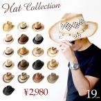 Straw Hat - 『令和セール対象』麦わら帽子 メンズ テンガロンハット ウエスタンハット カウボーイハット ストローハット