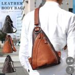 ボディバッグ 本革 メンズ 牛革 ワンショルダーバッグ 鞄 ウエストバッグ 斜め掛け 3色