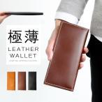 財布 長財布 メンズ レディース 本革 レザー 薄い財布 極薄 ウォレット シンプル ビジネス ギフト