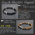 選べる4カラー オニキス、タイガーアイ、ローズクォーツ天然石×シルバー925ブレスレット6mm天然石 ブレス