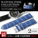 Belt Watch Band - 『決算セール対象商品』時計 ベルト バンド 22mm 腕時計交換用 PUレザー