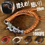 皮夹链 - ウォレットロープ ウォレットチェーン ショートサイズ 6本編み 職人手編み サドルレザー 本革 牛革