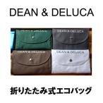 DEAN&DELUCAdean&deluca エコバッグ 折りたたみ式 ディーン&デルーカ キャンバストートバッグ  トートバッグ折畳み可能 プレゼント