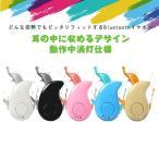 ¨������ Bluetooth4.1 �֥롼�ȥ����� �ߥ˥���ۥ� ̵�� Ķ���� ����ۥ� �Ҽ� ���ż� �磻��쥹����ۥ� ����