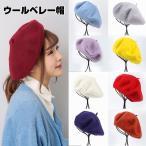 ベレー帽 帽子 レディース 秋冬のコーデに ハンチング ウール バスクベレー 大人気