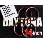 ホイールキャップ 純正スチール用 14インチ汎用 デイトナスタイルリング ブラック赤ライン 【1台分】 品番: DR14R 小型車、リッターカー等