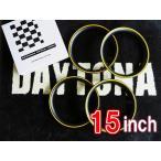 ホイールキャップ 純正スチール用 15インチ汎用 デイトナスタイルリング ブラック黄色ライン 【1台分】 品番: DR15Y ハイエース ・普通乗用車・小型車等