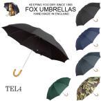 (FOX UMBRELLAS)フォックスアンブレラズ  TEL4 英国製高級折りたたみ傘 ユニセックス スタイリッシュなおしゃれ傘 竹 ワンギークル−ク