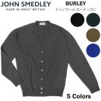 JOHN SMEDLEY ジョンスメドレー BURLEY メンズ メリノウールカーディガン ビューレイ