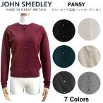 JOHN SMEDLEY ジョンスメドレー PANSY レディースクルーネックニットカーディガン スリムフィット