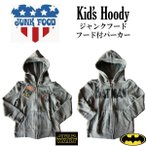 USA JUNK FOOD kid's  メール便発送可 ジャンクフード キッズ スター・ウォーズ、バットマン フード付きジップアップパーカー グレー 子供服