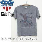 USA JUNK FOOD kid's  メール便送料無料 ジャンクフード キッズ スパイダーマン Tシャツ グレー 子供服 JUNKFOOD Steel 海外セレブ達も愛用