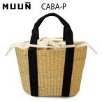 ショッピングかごバック (MUUN) ムーニュ かごバック ミディアム CABA-P 布袋付き NATURAL BLACK/ECRU GREY/ECRU レアモデル