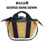 (MUUN) かごバッグ GEORGE SHINE DENIM ラメ入り ジョージシャインデニム 布袋付き エレファントグラス かごバック ムーニュ ピクニック 海水浴にも