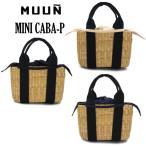 ショッピング布袋 MUUN ムーニュ かごバッグ MINI CABA-P 布袋付き