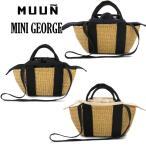 ショッピング布袋 MUUN ムーニュ かごバッグ MINI GEORGE 布袋付き