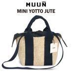 ショッピングかごバック (MUUN) ムーニュ かごバック MINIYOTTO JUTE ミニヨットジュート NATURAL ナチュラルカラー ネイビーハンドル 麻バッグ 内側ライニング布袋付き ピクニッ