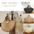 ショッピングかごバック (Sans Arcidet)即納 サンアルシデ コレクション かごバッグ ALIバッグ Sサイズ ラフィア RAFFIA BAG かごバック