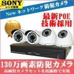 POE220-30G防犯カメラセット監視カメラ220万画素4台 録画1000GB 暗視対応遠隔操作可能microSDカード録画スマホで確認モーションセ