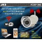 210万画素ワイヤレス WiFi 無線 SDカード録画 iPhone スマホ 屋外 屋内 IPネットワークカメラ赤外線付き 防犯カメラ セキュリティカメラ 監視カメラ