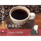 Dazai COFFEE 220g 太宰治 深くビターな味わい