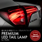 DazzFellows:PREMIUM LED TAIL LAMP for VEZEL|プレミアム LEDテールランプ for VEZEL