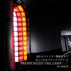 DazzFellows:PREMIUM LED TAIL LAMP fn.F for HIACE|プレミアム LEDテールランプ fn.F for ハイエース