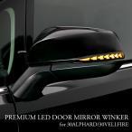 PREMIUM LED DOOR MIRROR WINKER fn.F for 30ALPAHRD/30VELLFIRE|プレミアムLEDドアミラーウインカー fn.F for 30アルファード/30ヴェルファイア