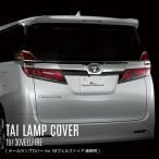 TAIL LAMP COVER for 30VELLFIRE|テールランプカバー for 30ヴェルファイア 後期用