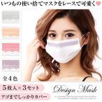 Yahoo!dazzy store不織布マスク レースプリント 使い捨てマスク (5枚入り 3セット) ベージュ ピンク パープル ミント マスク おしゃれ 使い捨て かわいい 風
