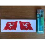 【メール便発送可】マン島ステッカー Isle of Man Wavy Flag Stickers 50mm (2枚1セット) #87 英国輸入