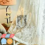 レースカーテン 刺繍 オーダーカーテン 北欧 カーテン 花柄 イエロー 黄色 ホワイト 2枚組 1枚 リビング