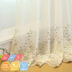 カーテン 植物 北欧 花柄 レースカーテン 刺繍 カラー カーテン 送料無料 レース 飾り 柄 オーダー