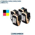 富士ゼロックス CT202451-454 リサイクルトナー 4色セット | DocuPrint C2450対応
