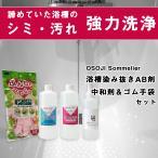 緑青・銅錆取り 浴槽染み抜き洗剤のお買い得セット! ゴム手袋付き