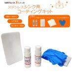 お掃除ソムリエ 美シリーズ シンク用コーティングキット ステンレスシンク用洗剤とコーティング剤のセット