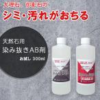 掃除 お試し用 大理石・御影石用 染み抜き洗剤 300mL×2本 A液B液のセット 湿布用