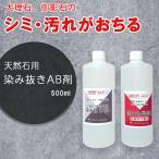 掃除 洗剤 大理石・御影石用 染み取り洗剤 500mL×2本 A液B液のセット 湿布用