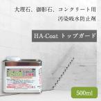 天然石 撥水剤 石キレイ 防汚コート 500mL入り、HA-coat トップガード (併せ買い対象)