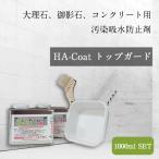 天然石 撥水剤 石キレイセット 防汚コート剤 刷毛付き500ml入り×2本、HA-coatトップガード (併せ買い対象)