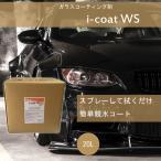 親水ガラスコーティング剤  i-Coat WS 業務用詰替20L