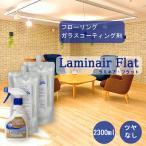 無垢フローリング抗菌コートクリーナー 2300mL入り(約6ヶ月分) ラミネア・フラット Laminair (併せ買い対象)