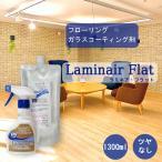 無垢フローリング抗菌コートクリーナー 300mLと1000mLのセット ラミネア・フラット Laminair (併せ買い対象)
