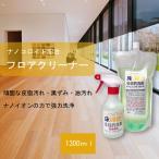 【送料無料】フロアークリーナー300mLと1000mL濃縮タイプ アルカリ性 ペットOK ナノ洗剤 床掃除用多目的万能