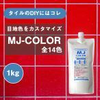 掃除 目地キレイ 1000g タイル石目地セメント塗り替え塗料 MJ・カラー