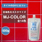 掃除 目地キレイ 常備色500g タイル石目地セメント塗り替え塗料 MJ・カラー (併せ買い対象)