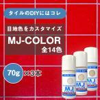 掃除 目地キレイ 選べる3色 70g×3本・タッチアップペンタイプ・水性 MJ・カラー