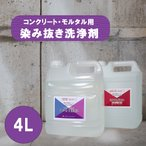 モルタル洗浄 業務用 染み抜き洗剤 4.0L×2本 A液・B液のセット