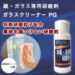 鏡 ガラス ウロコ取り 30mL入り ガラスクリーナーPG強力液体タイプ (併せ買い対象)
